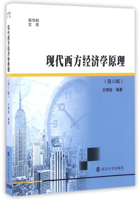 商学院文库#现代西方经济学原理(第六版)