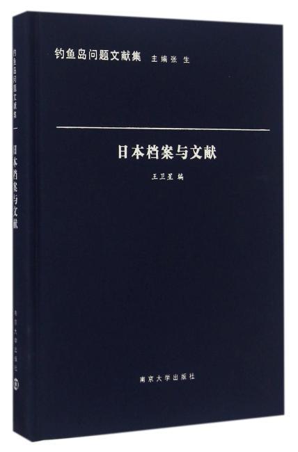 钓鱼岛问题文献集//日本档案与文献