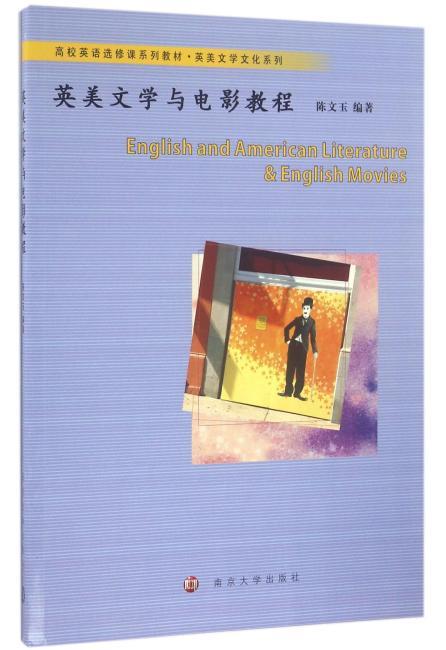 高校英语选修课系列教材. 英美文学文化系列//英美文学与电影教程