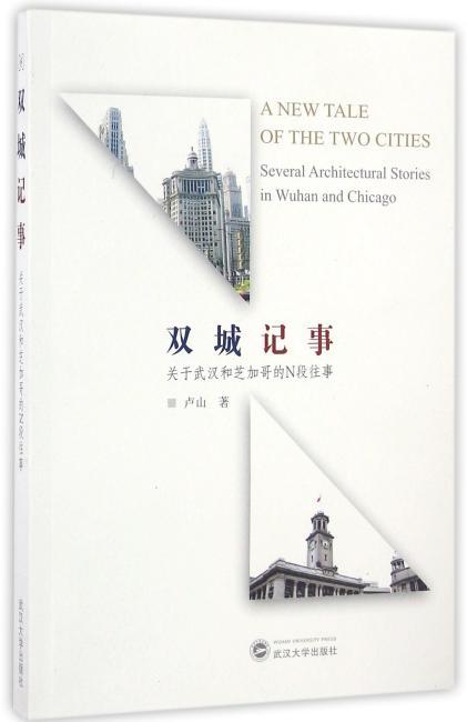 双城记事:关于武汉和芝加哥的N段往事
