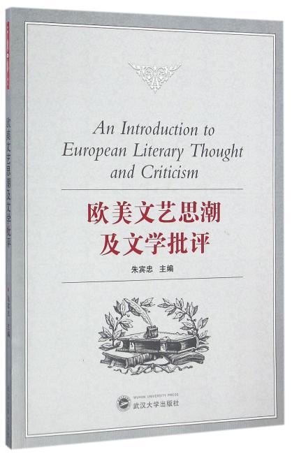 欧美文艺思潮及文学批评