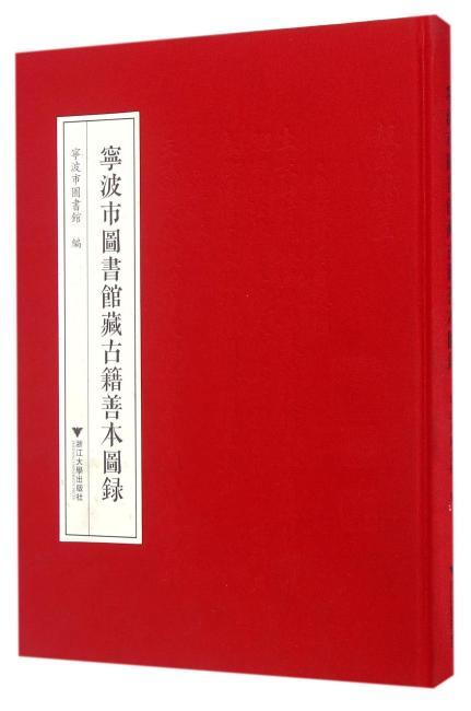 宁波市图书馆藏古籍善本图录