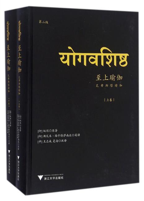 至上瑜伽——瓦希斯塔瑜伽 第2版