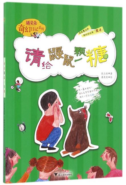 潘朵朵奇幻日记本系列:请给鼹鼠一颗糖
