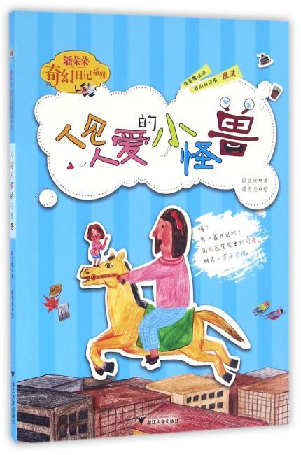 潘朵朵奇幻日记本系列:人见人爱的小怪兽