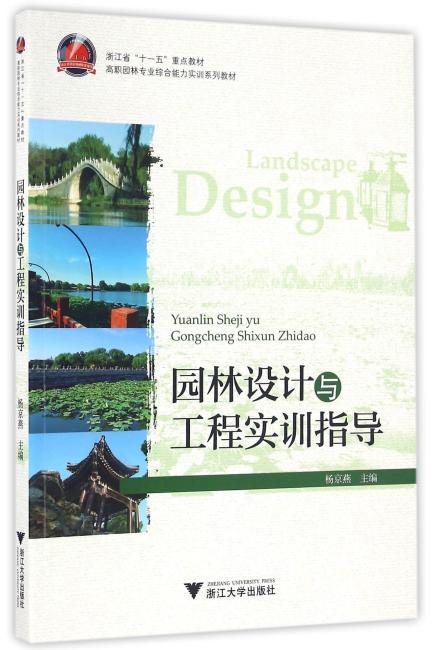 园林设计与工程实训指导