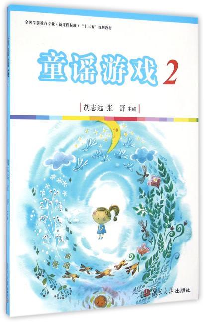 """全国学前教育专业(新课程标准)""""十二五""""规划教材:童谣游戏 2"""