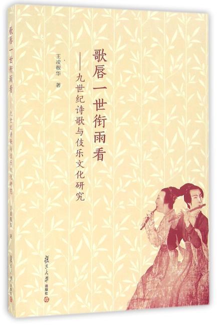 歌唇一世衔雨看:九世纪诗歌与伎乐文化研究