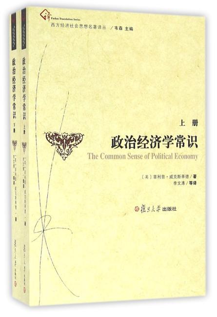 西方经济社会思想名著译丛:政治经济学常识