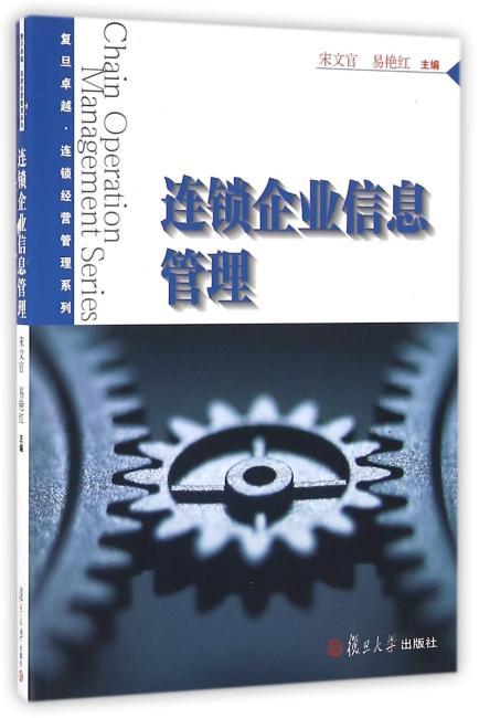 卓越·连锁经营管理系列:连锁企业信息管理