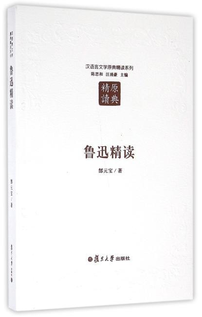汉语言文学原典精读系列:鲁迅精读(第二版)