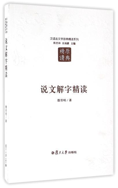 汉语言文学原典精读系列:说文解字精读(第二版)