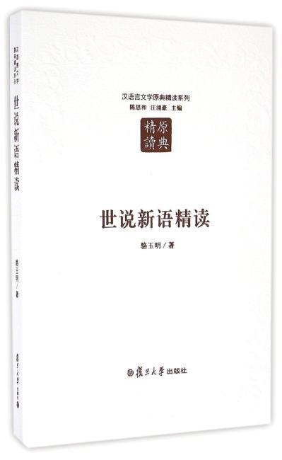 汉语言文学原典精读系列:世说新语精读(第二版)