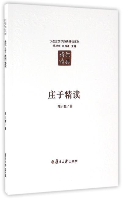 汉语言文学原典精读系列:庄子精读(第二版)
