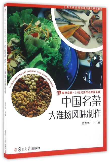 卓越·21世纪烹饪与营养系列 ·中国名菜:大淮扬风味制作