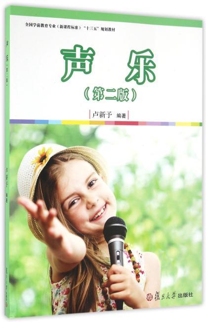"""全国学前教育专业(新课程标准)""""十三五""""规划教材:声乐(第二版)"""