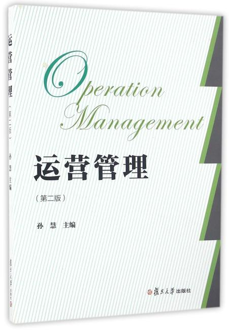 运营管理(第二版)