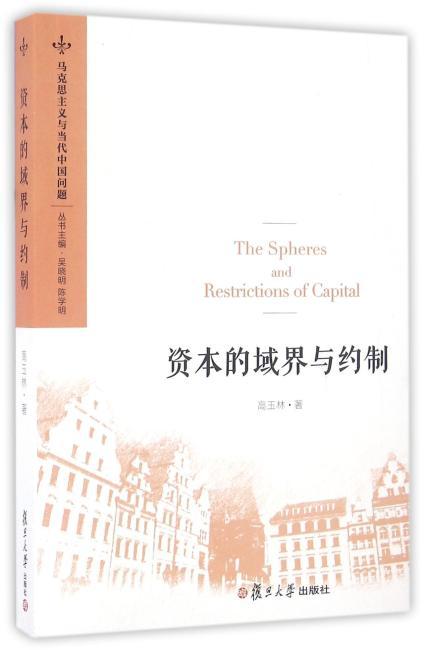 马克思主义与当代中国问题:资本的域界与约制