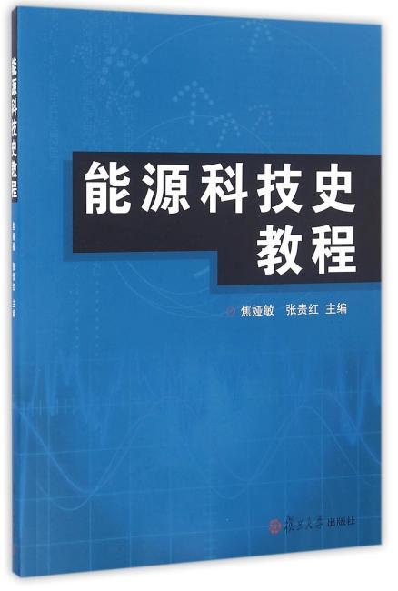 能源科技史教程