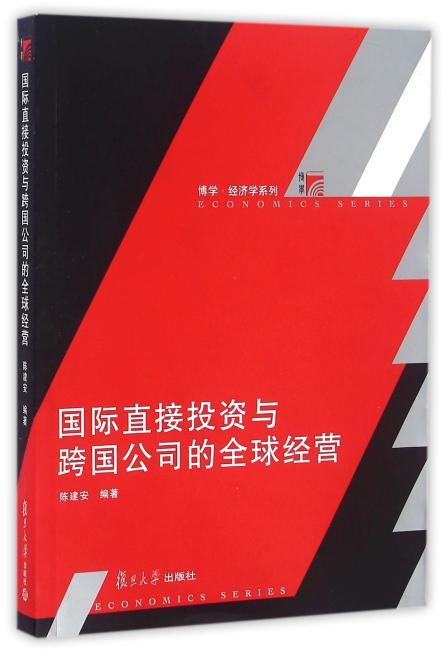 博学·经济学系列:国际直接投资与跨国公司的全球经营