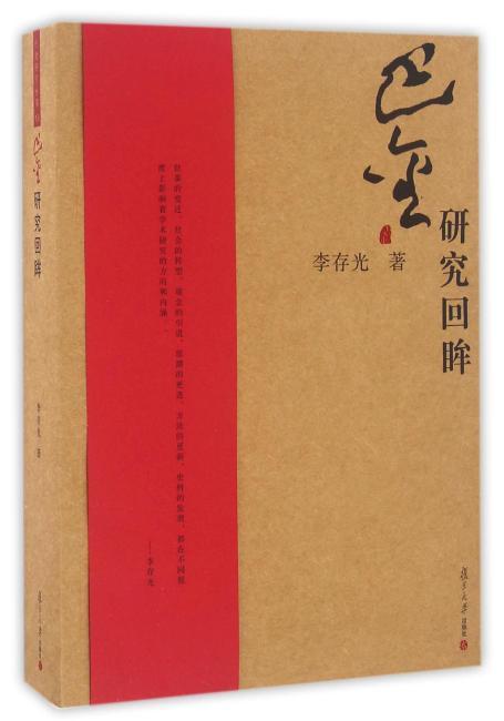 巴金研究丛书:巴金研究回眸