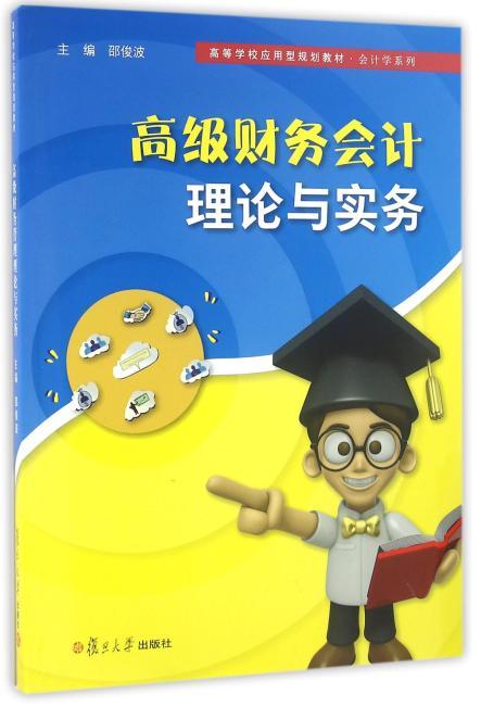 高等学校应用型规划教材·会计学专业:高级财务会计理论与实务