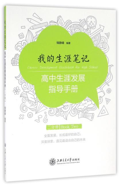 我的生涯笔记——高中生涯发展指导手册(二分册)