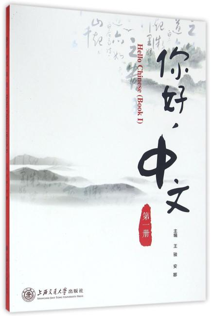 你好,中文(第一册)