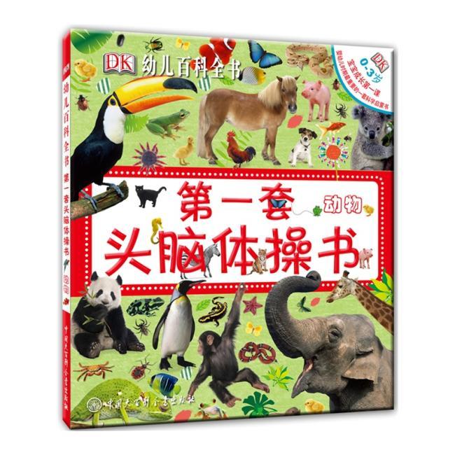 动物.玩具.交通.农场/DK幼儿百科全书