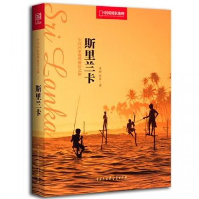 中国国家地理推荐之旅系列 中国国家地理斯里兰卡/相约多瑙河组套