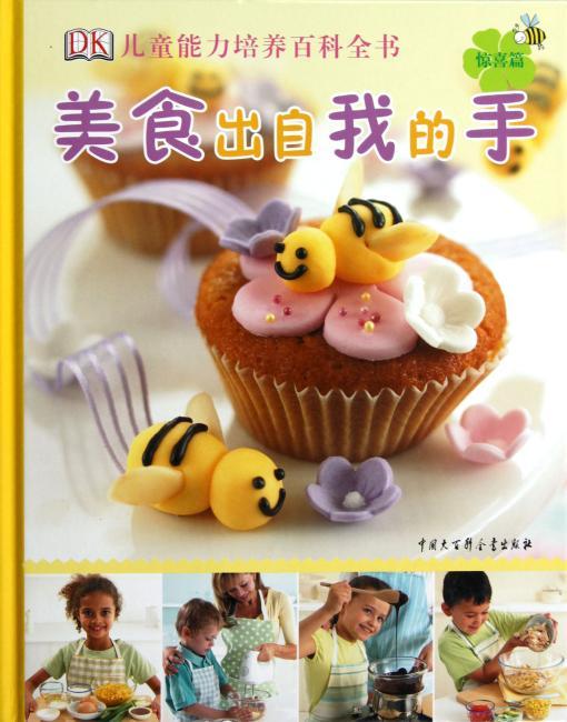 DK儿童能力培养百科全书 美食出自我的手