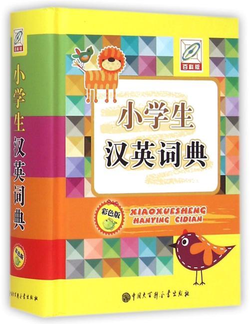 小学生汉英词典(百科版)(彩色版)