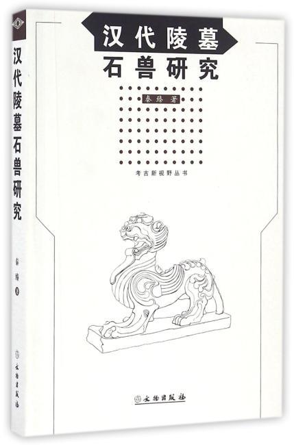 汉代陵墓石兽研究
