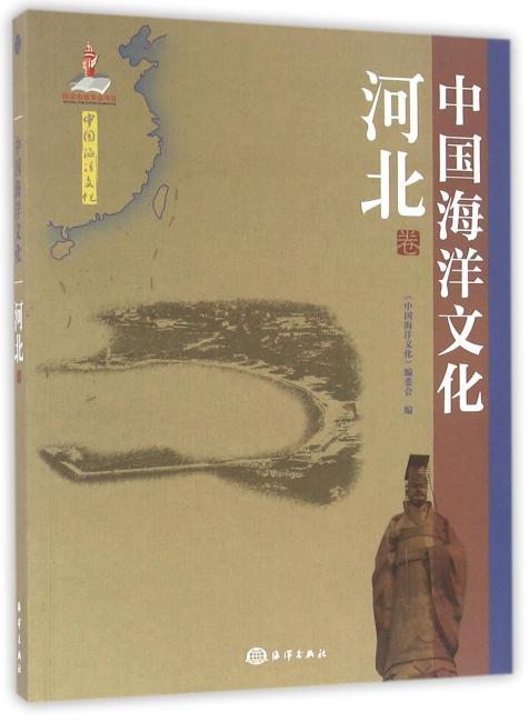 中国海洋文化---河北卷