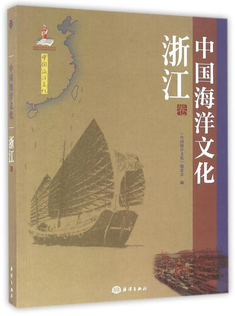 中国海洋文化---浙江卷