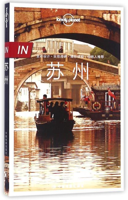 "孤独星球Lonely Planet旅行指南""IN""系列:苏州"