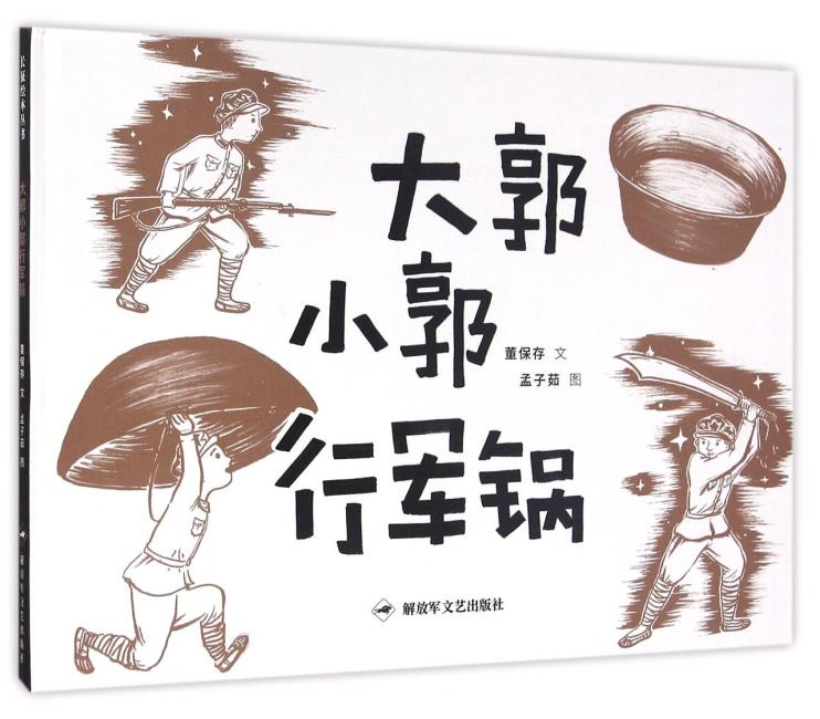 大郭小郭行军锅(长征绘本丛书)