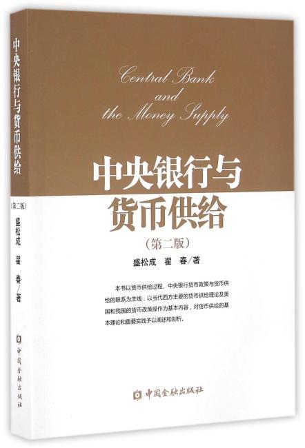 中央银行与货币供给(第二版)