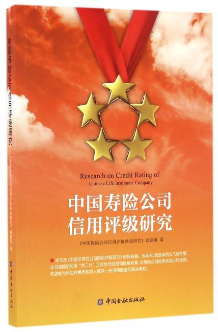 中国寿险公司信用评级研究