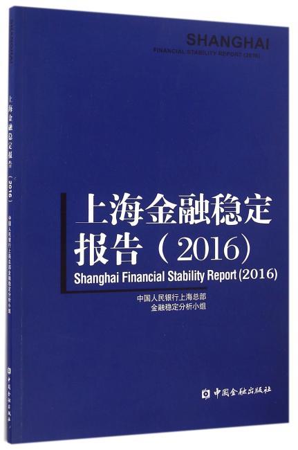 上海金融稳定报告(2016)