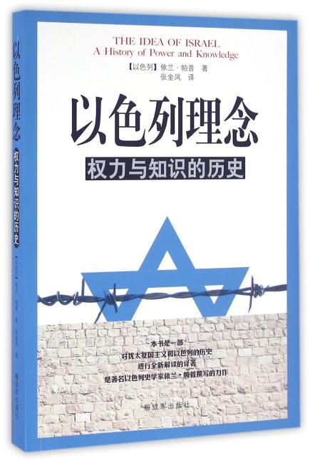以色列理念—权力与知识的历史