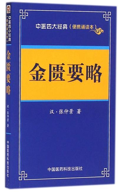 金匮要略——中医四大经典 (便携诵读本)