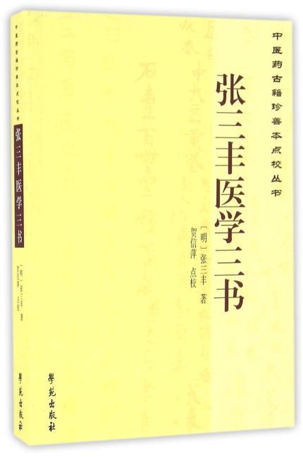 张三丰医学三书【中医古籍珍善本点校丛书】