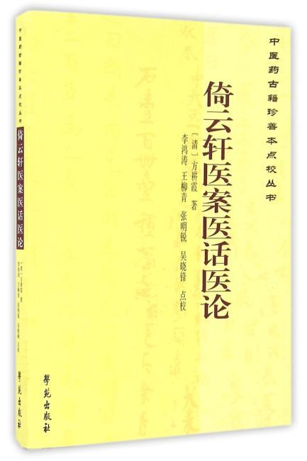 倚云轩医案医话医论【中医古籍珍善本点校丛书】