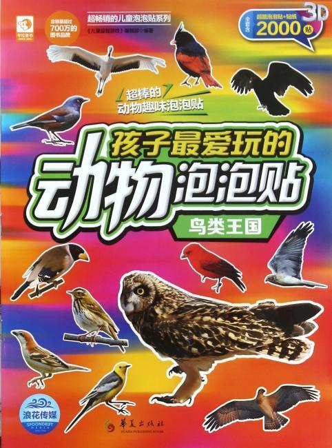 孩子最爱玩的动物泡泡贴:鸟类王国