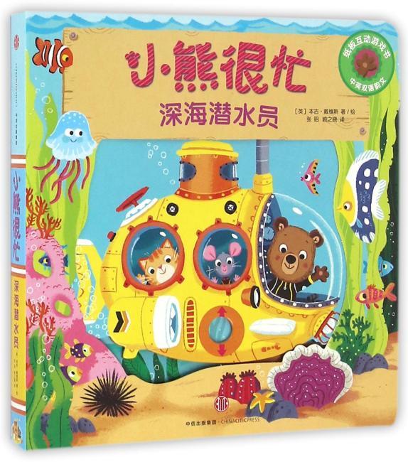小熊很忙·中英双语厚纸板游戏书·第1辑:深海潜水员