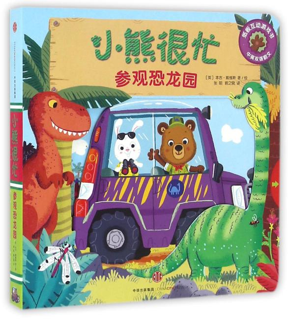 小熊很忙·中英双语厚纸板游戏书·第1辑:参观恐龙园