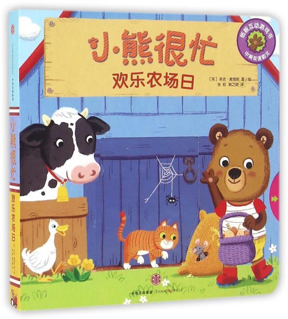 小熊很忙·中英双语厚纸板游戏书·第1辑:欢乐农场日