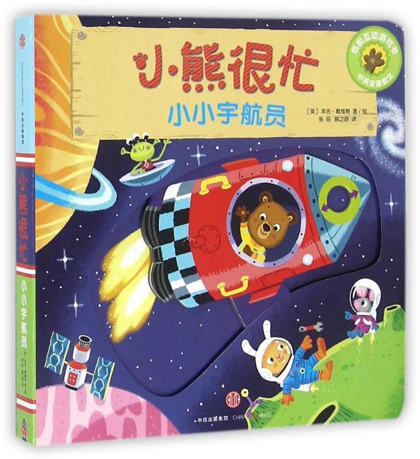 小熊很忙·中英双语厚纸板游戏书·第1辑:小小宇航员
