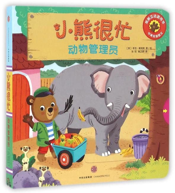 小熊很忙·中英双语厚纸板游戏书·第1辑:动物管理员